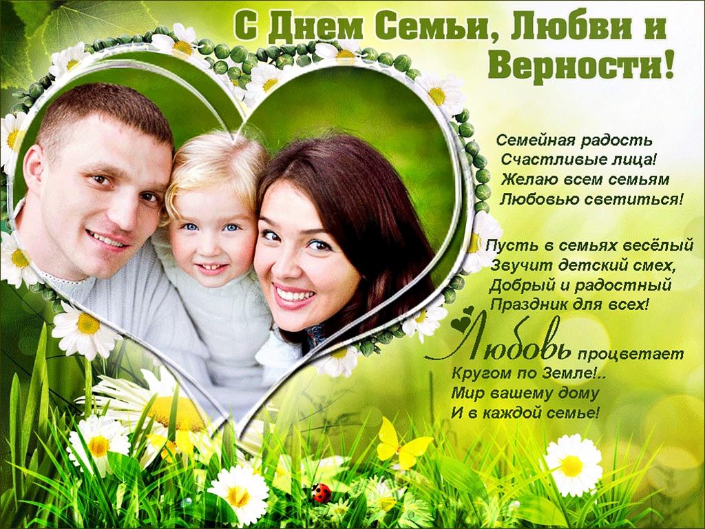 Поздравления с днём семьи 15 мая в прозе